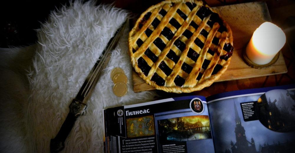 Чудесный вишнёвый пирог