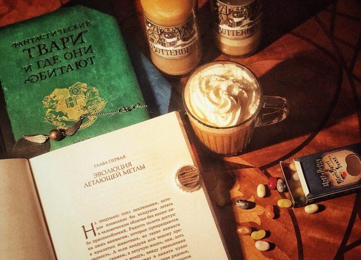 Сливочное пиво Специальный Выпуск (Вселенная Нarry Potter)